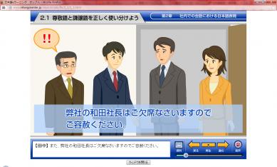日本語検定_画面ショット1