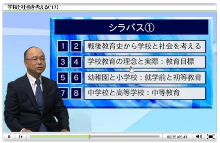 放送大学オンライン授業2-2